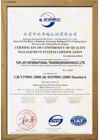 ISO9001E